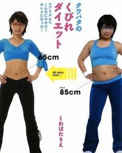 くわばたりえが産後ダイエットで体重-9kgダウンに成功した!___あっとえんざいむ