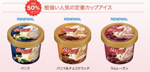カロリーコントロールアイス_商品紹介___グリコアイス-4