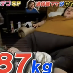 体重387kgの超巨漢デブになった一人の男の子の物語