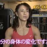 日本人女子ボディービルチャンピョン山野内里子さんは2人の子を持つ母